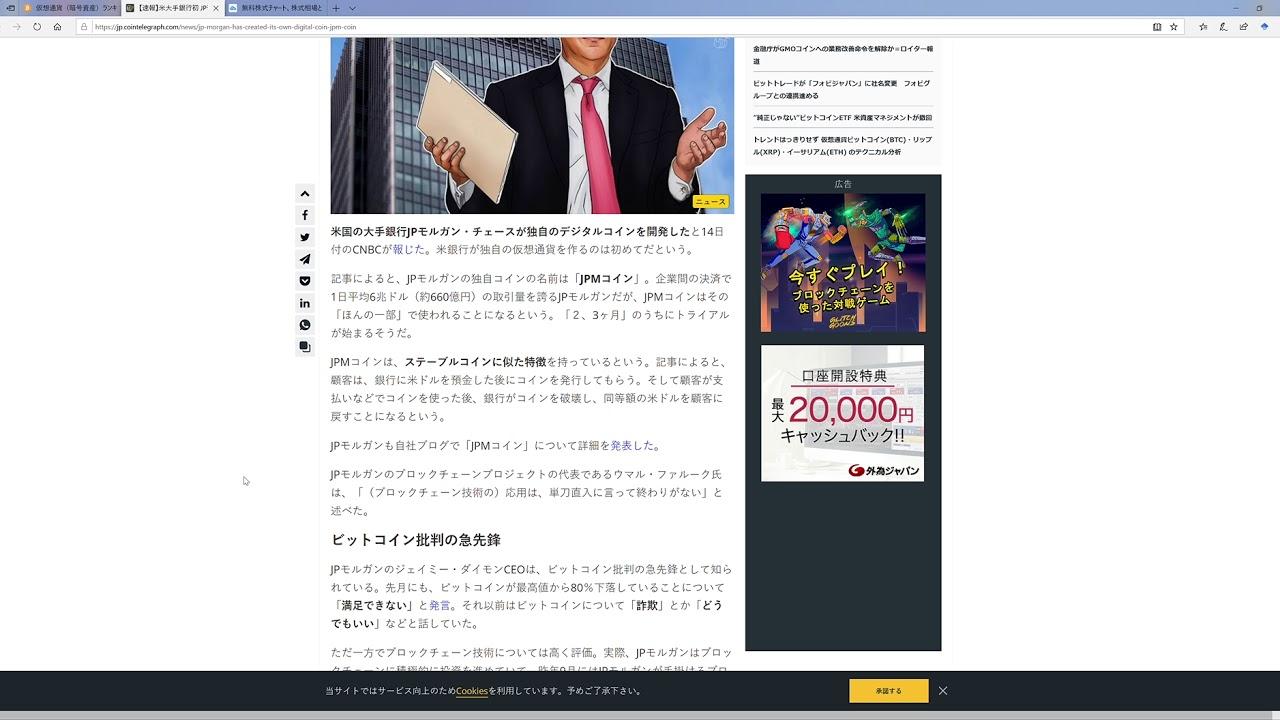 【速報!】米大手銀行初 JPモルガンが独自の仮想通貨を開発