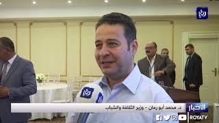 اختتام فعاليات اللقاء السادس عشر لشباب العواصم العربية في عمان (11/10/2019)
