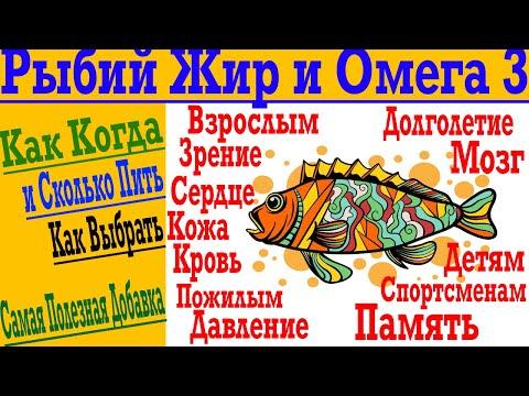Рыбий Жир и Омега 3 - Самая Полезная в Мире Добавка ! Как и сколько пить для МАКСИМАЛЬНОЙ пользы !