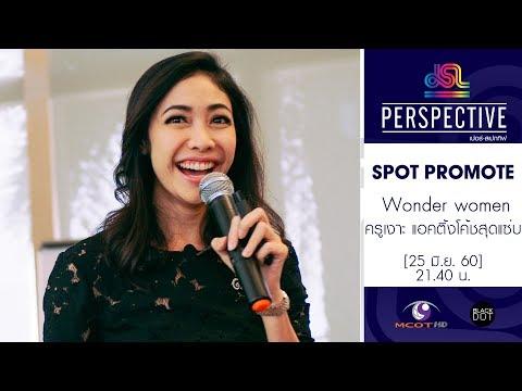 ย้อนหลัง Perspective : Promote ครูเงาะ | Wonder women [25 มิ.ย. 60] Full HD