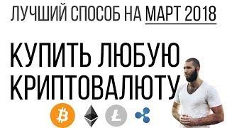 Купить биткоин и другую криптовалюту - лучший способ на Март 2018