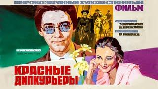Красные дипкурьеры (1977) фильм