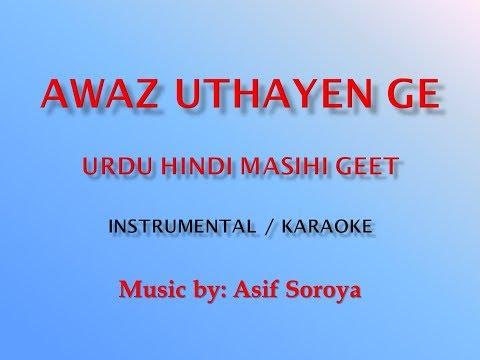Awaz Uthayen Ge. Masihi Geet. Instrumental / Karaoke