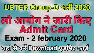 uttarakhand ubter group d admit card 2020 || ubter admit card download