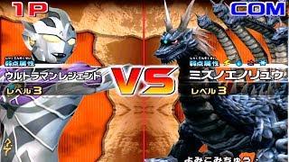 Daikaiju Battle Ultra Coliseum DX - Ultraman Legende vs Mizunoenoryu