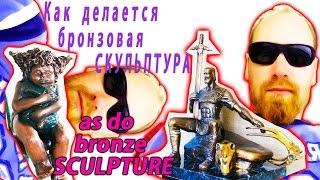 Как делается бронзовая СКУЛЬПТУРА. How to make bronze sculpture.(Как делается бронзовая СКУЛЬПТУРА. How to make bronze sculpture. В этом видео Я покажу свои скульптуры. Бронзовая скульп..., 2015-01-26T00:24:28.000Z)