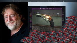 Что в Коробке с подарком CS GO Револьвер за 2к
