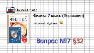 Вопрос №7 § 32. Сила трения - Физика 7 класс (Перышкин)