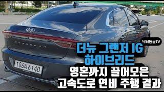 그랜저 IG 하이브리드 최대 연비 (feat. 영혼까지…