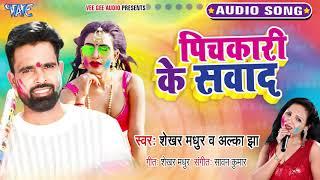 पिचकार के सवाद |#Shekhar Madhur का नया सबसे हिट होली गीत 2020 | Pichkari Ke Swad