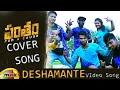 Deshamante Full Video Cover Song | Pantham Movie Songs | Gopichand | Mehreen | Entertaining Monkeys