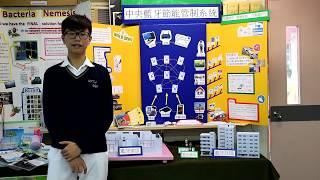Publication Date: 2018-04-26 | Video Title: 香港道教聯合會圓玄學院第二中學 中央藍牙節能管制系統