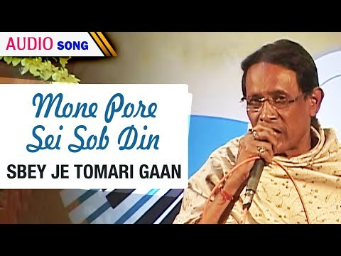 Mone Pore Sei Sob Din | Goutam Ghosh | Sbey Je Tomari Gaan | Bengali Latest Songs | Atlantis Music