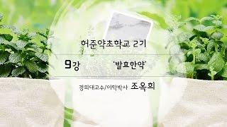 [시흥아카데미] 허준약초학교2기 9강 「발효한약」 - …