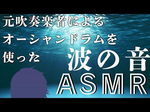 【ASMR/睡眠導入】バイノーラルで聞く波の音【夢叡れく/Vtuber】