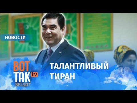 Туркменатор: новая демонстрация