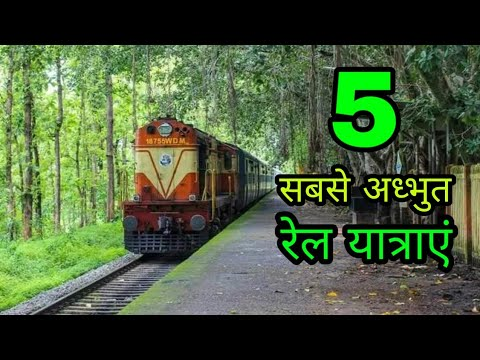 Top 5 Unbelivable Trains Of India.[HINDI]