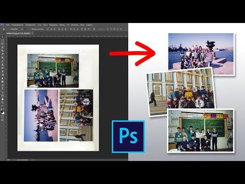 Как обрезать отсканированные фотографии в фотошопе