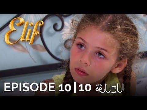 Elif Episode 10 (Arabic Subtitles) | أليف الحلقة 10