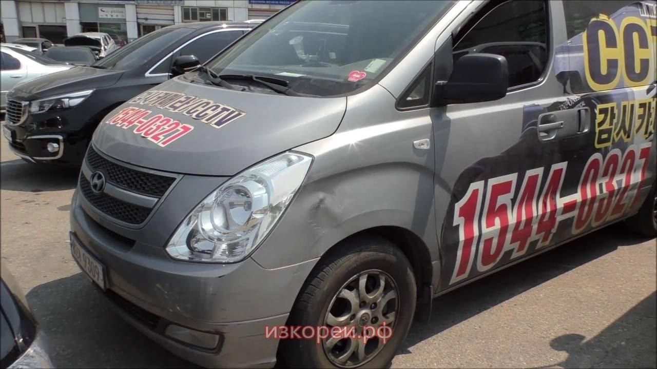 Продажа Hyundai Starex 4WD (H-1) в Москве. - YouTube