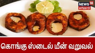 Rusio Rusi: Chef Cooking -How To Cook Kongu Style Fish Fry?