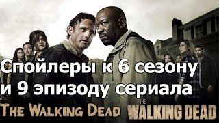 The Walking Dead - Спойлеры к 6 сезону и 9 эпизоду сериала The Walking Dead