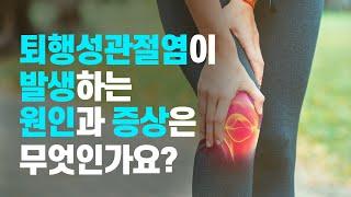 무릎통증과 퇴행성관절염의 증상과 원인은? - 21세기병…