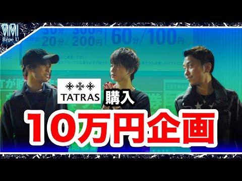#107 【10万円企画】ジャンケン勝負でTATRASダウン購入!ついでにいのくちくんも。。。