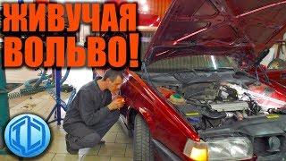 VOLVO 850 Как не дорого отремонтировать автомобиль?