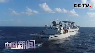 [中国新闻] 中国远望5号测量船完成任务顺利返航 | CCTV中文国际