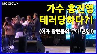 MC광대 ( 가수 홍진영 테러당하다?!) 광펜의 무대난입!! 홍진영 공연 직캡 / 엄지척 맞지 따르릉~