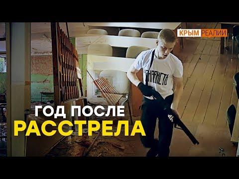 Керчь 17.10.2018. Что произошло? | Крым Реалии ТВ