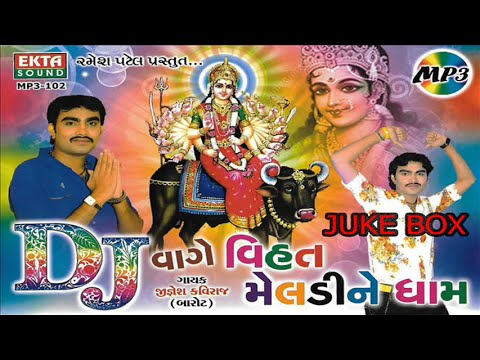 DJ Vage Vihat Meladi Ne Dhaam Part-3 (Jignesh Kaviraj) (Audio Juke Box)
