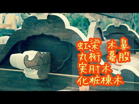 山門 虹梁 木鼻 丸桁 蟇股 実肘木 化粧棟木 宮大工になるには 宮大工 学校 大阪 初心者のための DIY