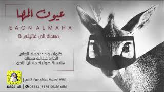 شيلة انا بنت الشيخ وانا الاوله عيون المها كلمات واداء فهاد العلي