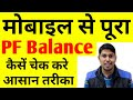 PF balance kaise check kare/ How to Check Full PF/EPF Balance on mobile and PF Missed call 2018-2019