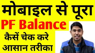PF balance kaise check kare/ How to Check Full PF/EPF Balance on mobile and PF Missed call