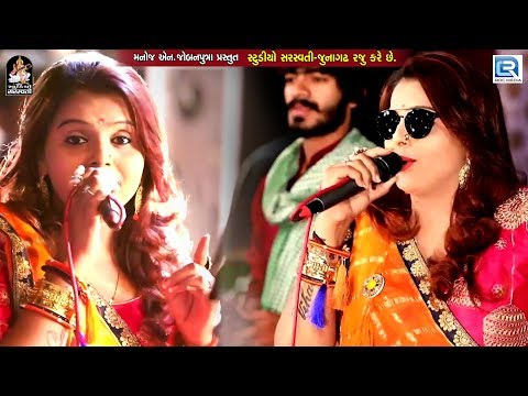 Kajal Maheriya - Live DANDIYA Raas | Part 2 | Non Stop | New Gujarati Program 2018