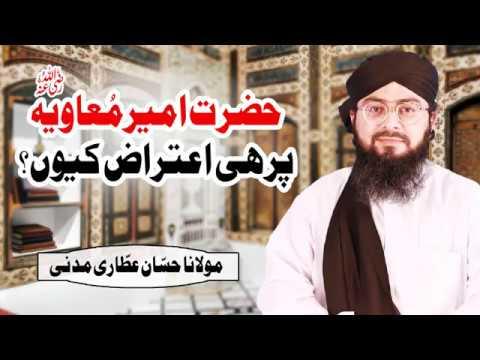 Hazrat Ameer Muawiya Par Hi Aiteraz Kyu ? Mufti Hassan Attari Madani