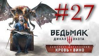 Прохождение the Witcher 3: Blood and Wine #27 - ГРОССМЕЙСТЕРСКИЙ ДОСПЕХ ШКОЛЫ КОТА [Часть 1]