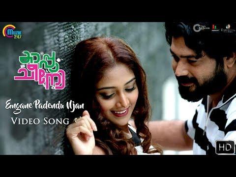Cappuccino Malayalam Movie | Engane Padendu Njan | P Jayachandran, Manjari | Hesham Abdul Wahab