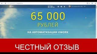видео Честный отзыв о Kwork.ru