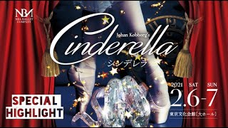 NBAバレエ団【Cinderella】2021 Special Highlight!!