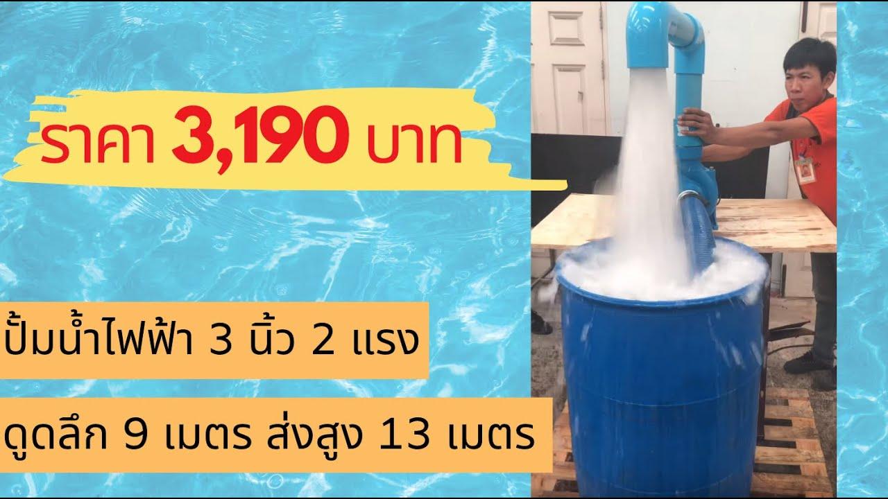 ราคา 3,190 บาท ปั้มน้ำไฟฟ้าแม็คนั่ม 3 นิ้ว 2 แรงม้า ดูดลึก 9 เมตร ส่งสูง 13 เมตร