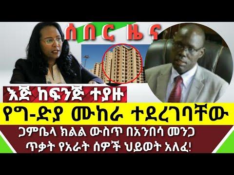 Ethiopia ሰበር ዜና – ባልስልጣኑ የግ-ድያ ሙከራ ተደረገባቸው | እጅ ከፍንጅ ተያዙ Ethiopian news today