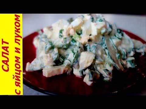 Салат с кальмарами и яйцом рецепт с фото пошагово