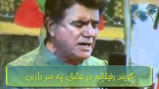 Sokhane Eshgh part1
