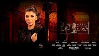 أصالة - مابنقدرش (تتر مسلسل قصر النيل) | Assala - Mabne'darsh