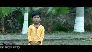 Bangla Kobita | Mosa | Sorol Dey | Adrija Bose