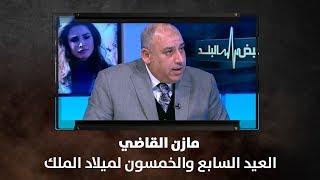 مازن القاضي - العيد السابع والخمسون لميلاد الملك